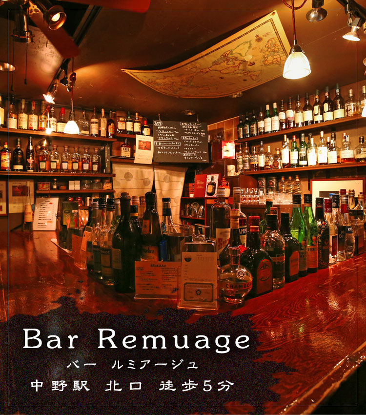 Bar Remuage(バー ルミアージュ)