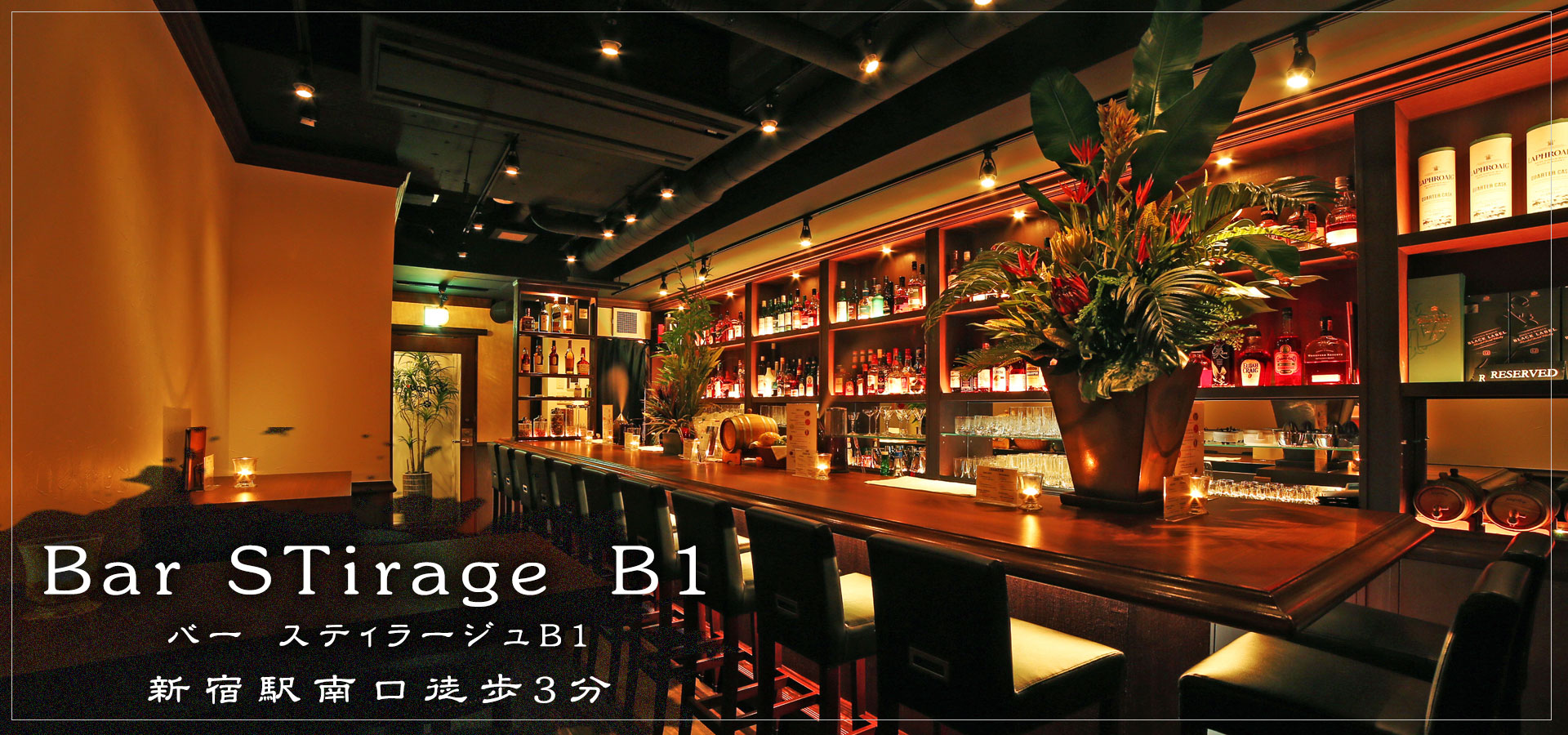 Bar STirage B1 (バー スティラージュB1)