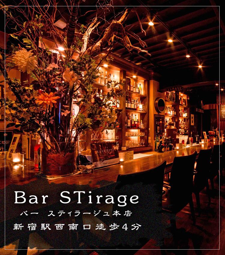 Bar STirage (バー スティラージュ)